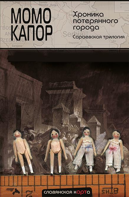 Момо Капор - Хроника потерянного города. Сараевская трилогия