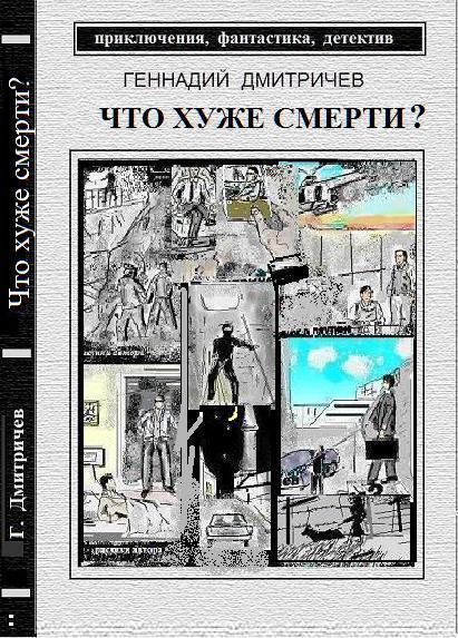 Геннадий Дмитричев бесплатно