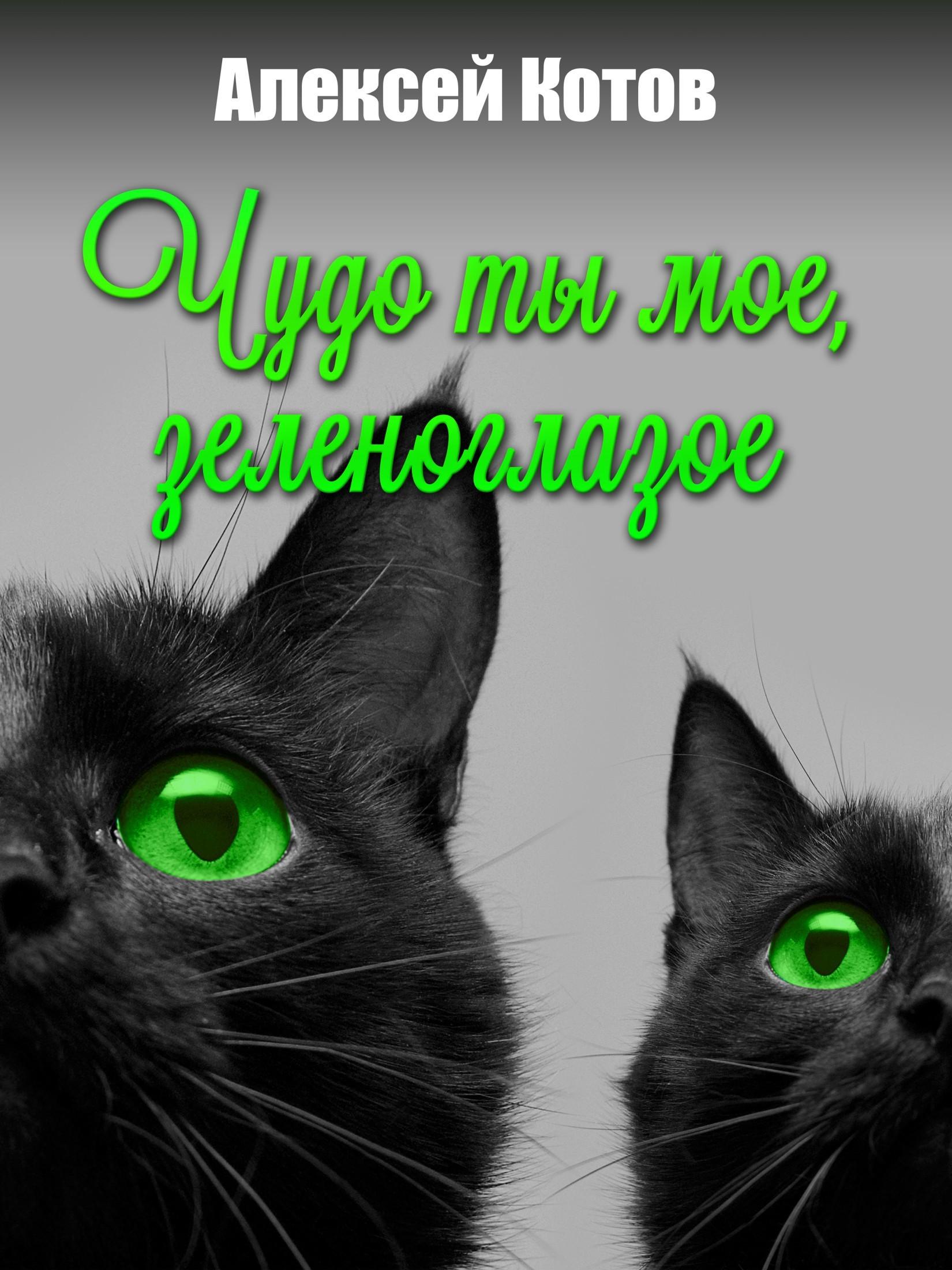 Алексей Николаевич Котов Чудо ты мое, зеленоглазое алексей исаев котлы 41 го история вов которую мы не знали