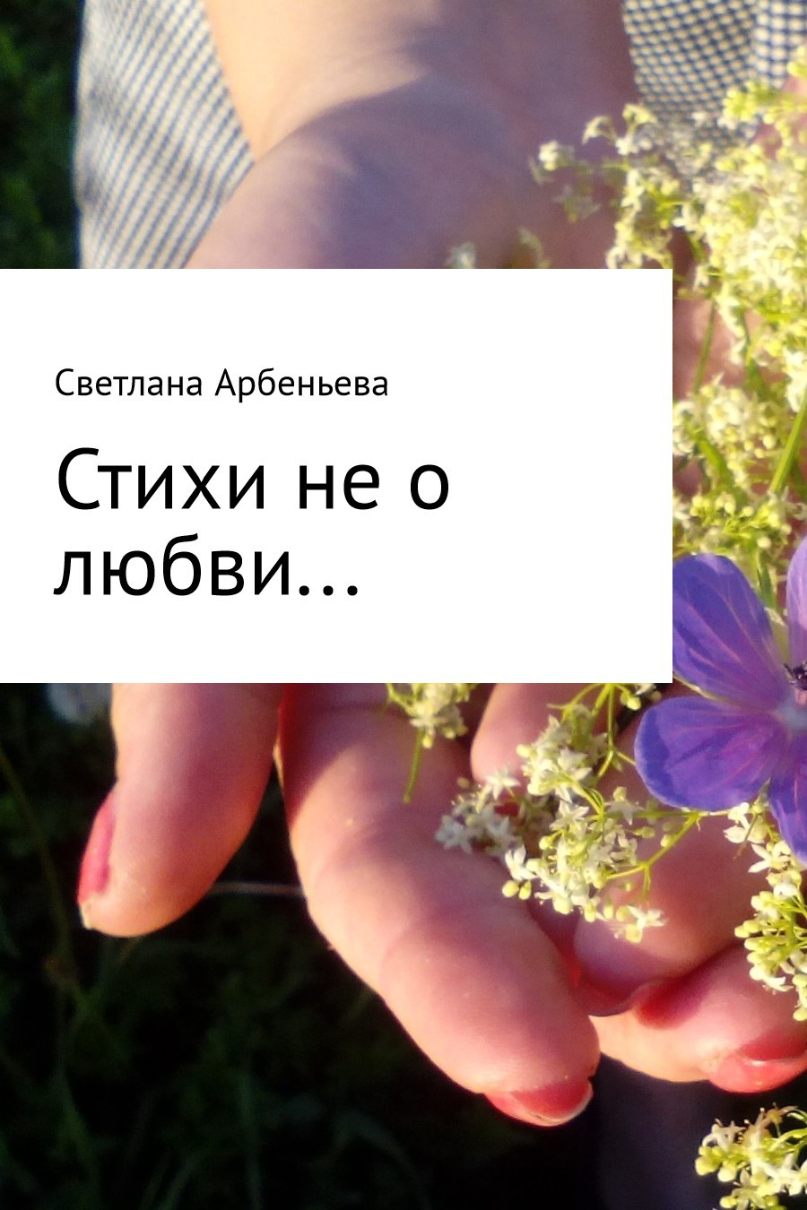 Светлана Арбеньева Стихи не о любви