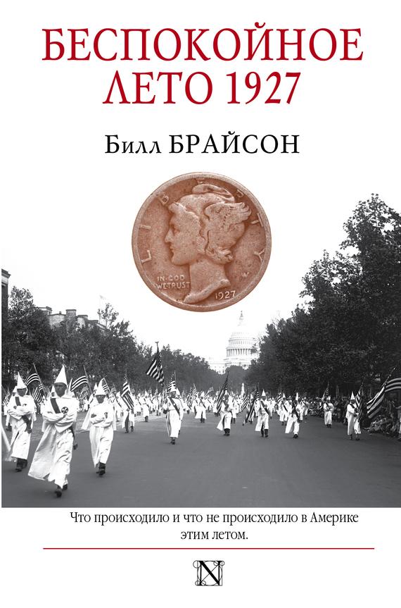 Билл Брайсон - Беспокойное лето 1927