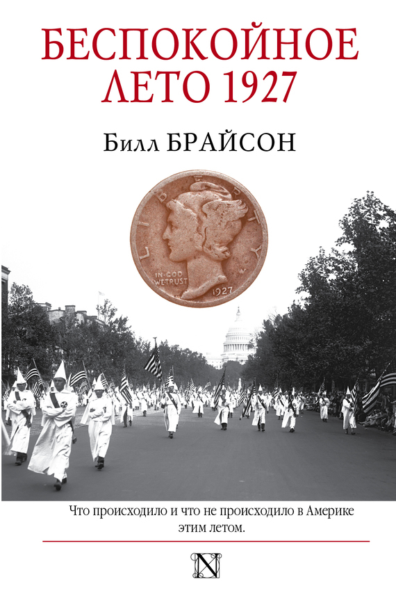 Билл Брайсон бесплатно