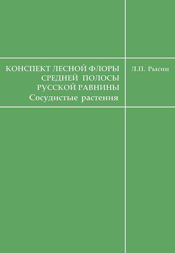 Л. П. Рысин Конспект лесной флоры средней полосы Русской равнины (сосудистые растения)
