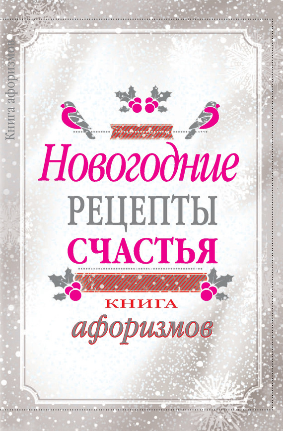 А. Москвитина - Новогодние рецепты счастья. Книга афоризмов
