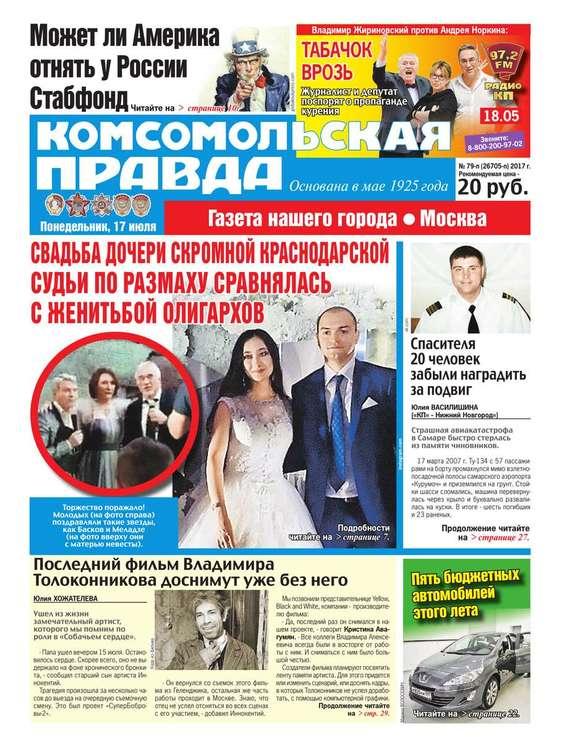 Комсомольская Правда. Москва 79п-2017