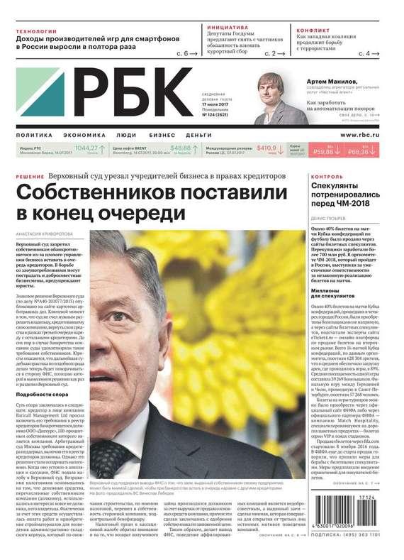 Ежедневная Деловая Газета Рбк 124-2017