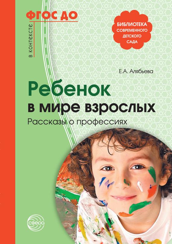 Елена Алябьева - Ребенок в мире взрослых. Рассказы о профессиях