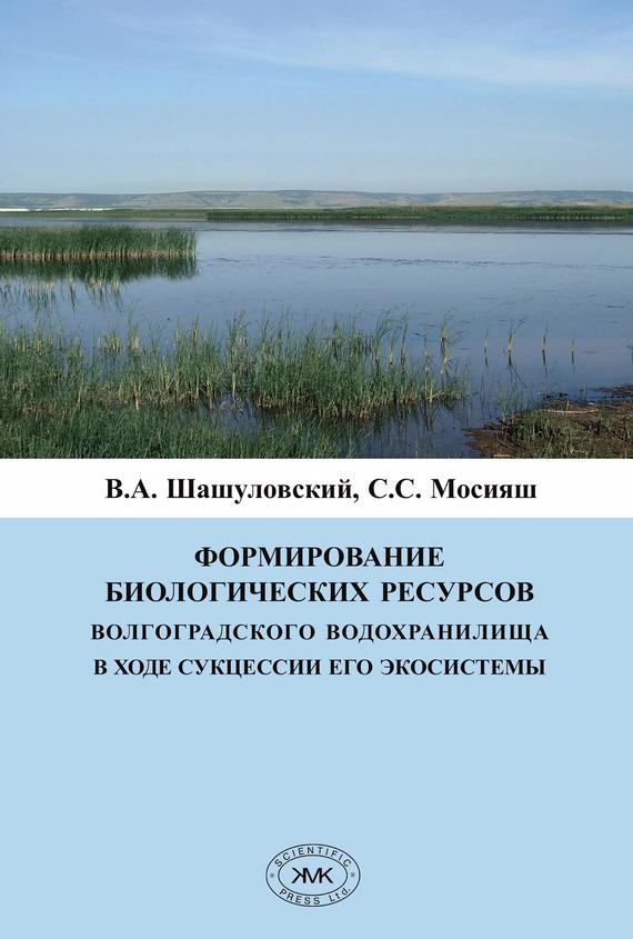 С. С. Мосияш Формирование биологических ресурсов Волгоградского водохранилища в ходе сукцессии его экосистемы влияние нефти на наземные экосистемы от деградации к восстановлению