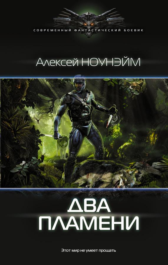 Алексей Ноунэйм Два пламени планета на которой убивают