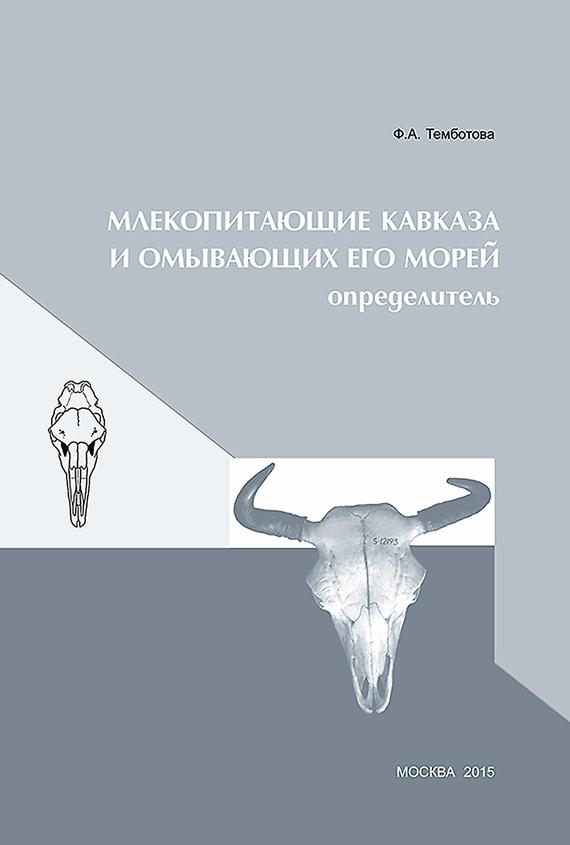 Скачать Млекопитающие Кавказа и омывающих его морей. Определитель быстро