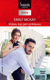 Emily McKay - Viskas, kas jam priklauso