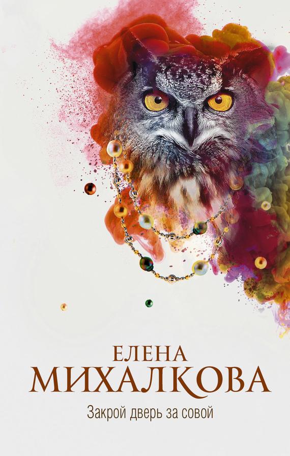 Обложка книги Закрой дверь за совой, автор Елена Михалкова