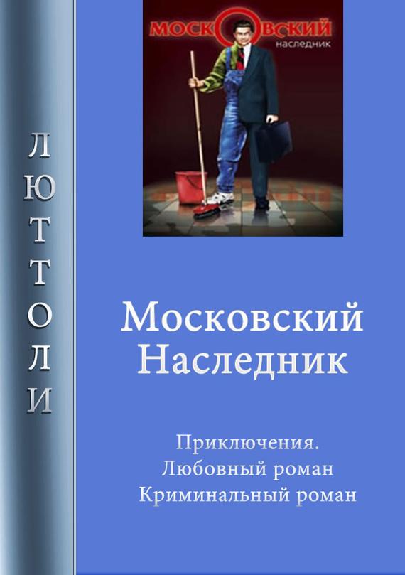 Люттоли Московский наследник люттоли ловите невесту