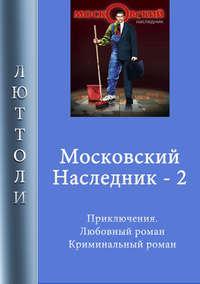 Люттоли - Московский наследник – 2
