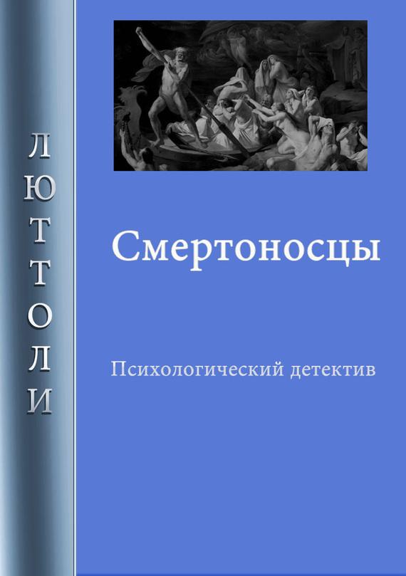 Люттоли Смертоносцы антология за границами снов