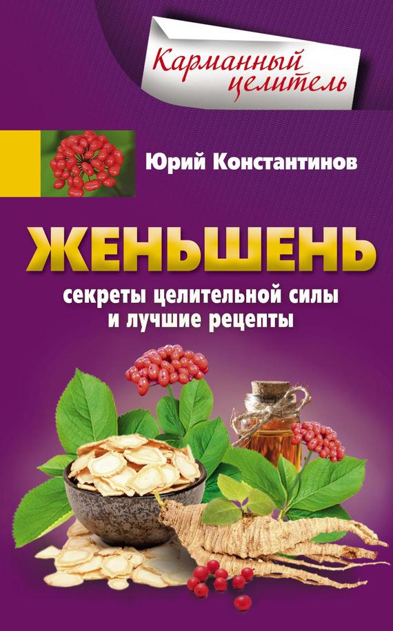 обложка книги static/bookimages/28/94/21/28942111.bin.dir/28942111.cover.jpg