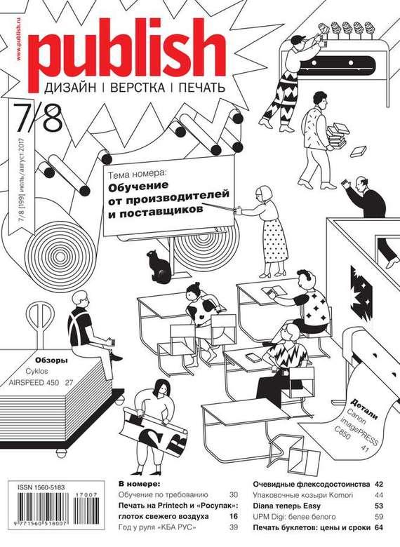 Редакция журнала PUBLISH (Паблиш) Publish / Паблиш 07-08-2017 посвященный