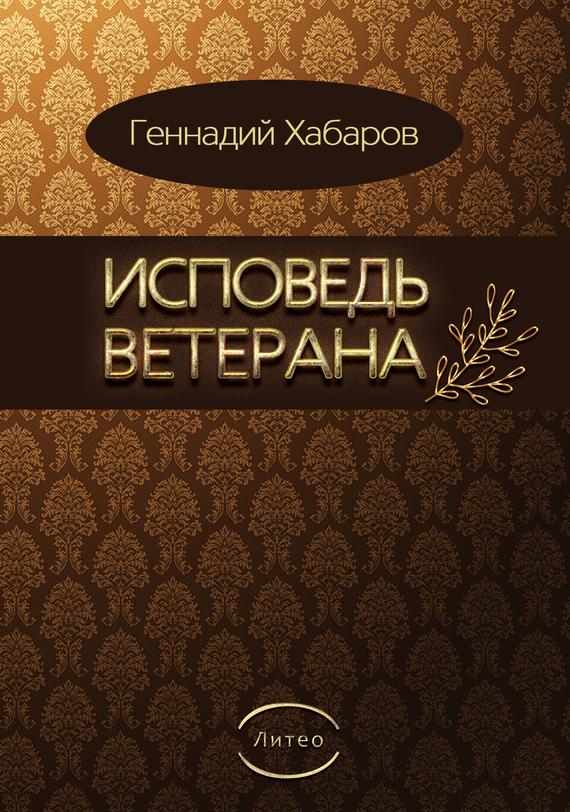 Геннадий Хабаров Исповедь ветерана трудовой договор cdpc
