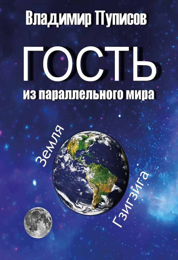 Владимир Пуписов - Гость из параллельного мира
