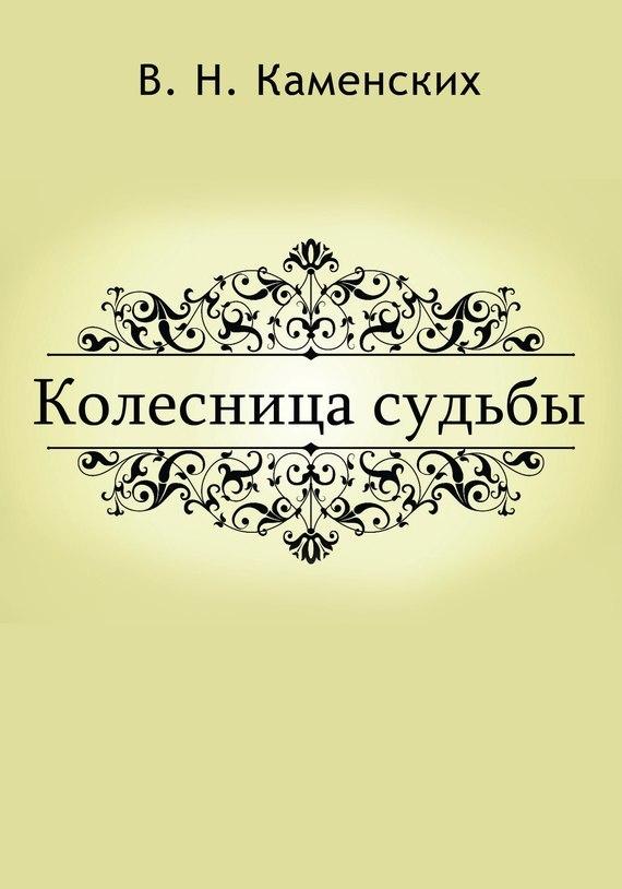 Виктор Каменских - КОЛЕСНИЦА СУДЬБЫ