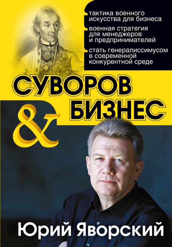 Суворов & бизнес