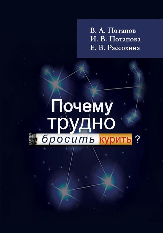 интригующее повествование в книге И. В. Потапова