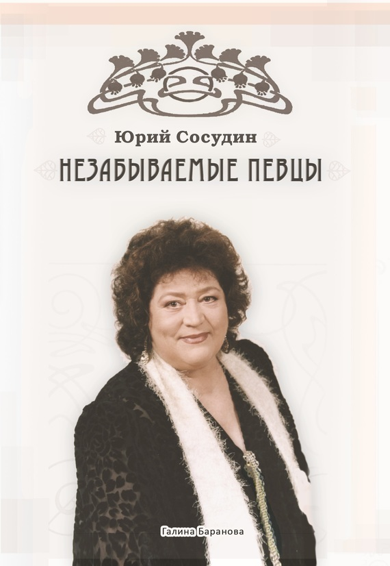 Юрий Сосудин - Незабываемые певцы