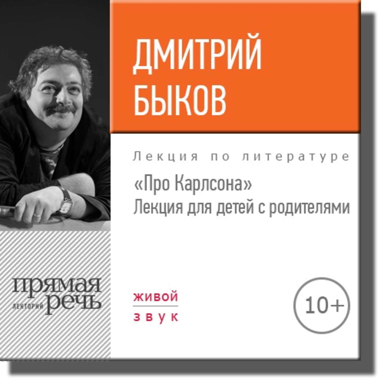 Дмитрий быков 100 лекции по литературе слушать
