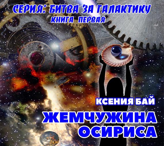 Ксения Бай Жемчужина Осириса