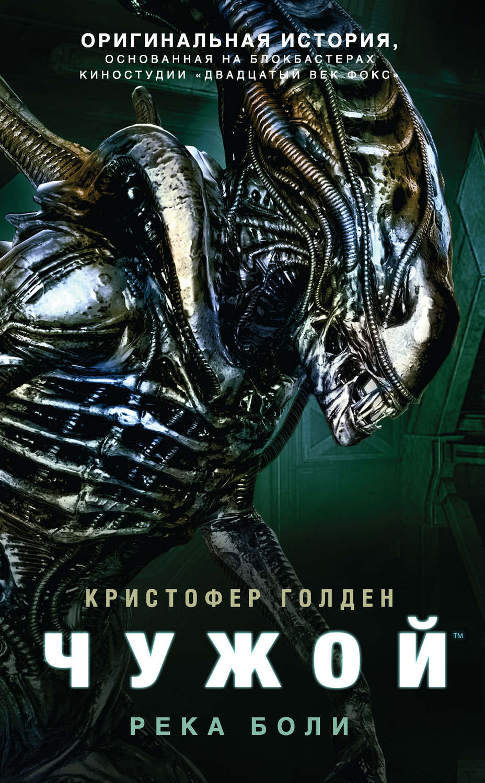 Книги серии чужой против хищника скачать