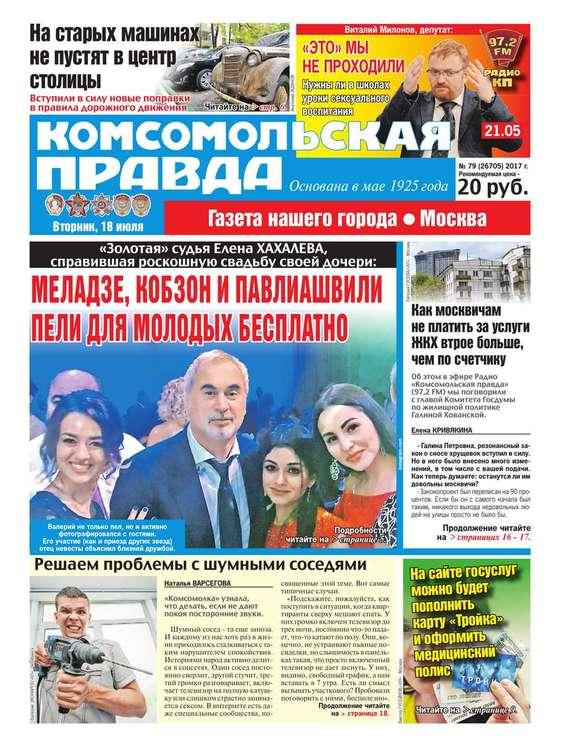 Комсомольская Правда. Москва 79-2017
