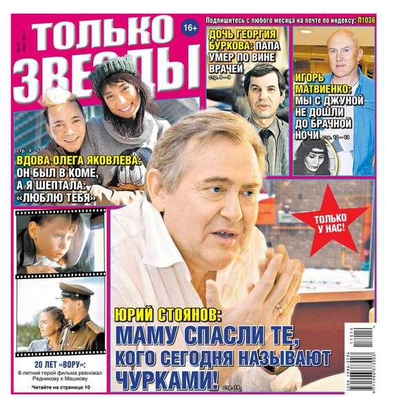 Желтая Газета. Только Звезды 14-2017