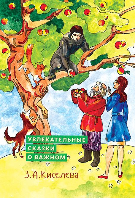 Зоя Киселева - Увлекательные сказки о важном