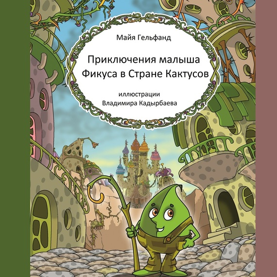 Майя Гельфанд Приключения малыша Фикуса вСтране Кактусов