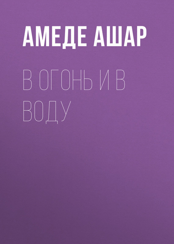 Амеде Ашар бесплатно