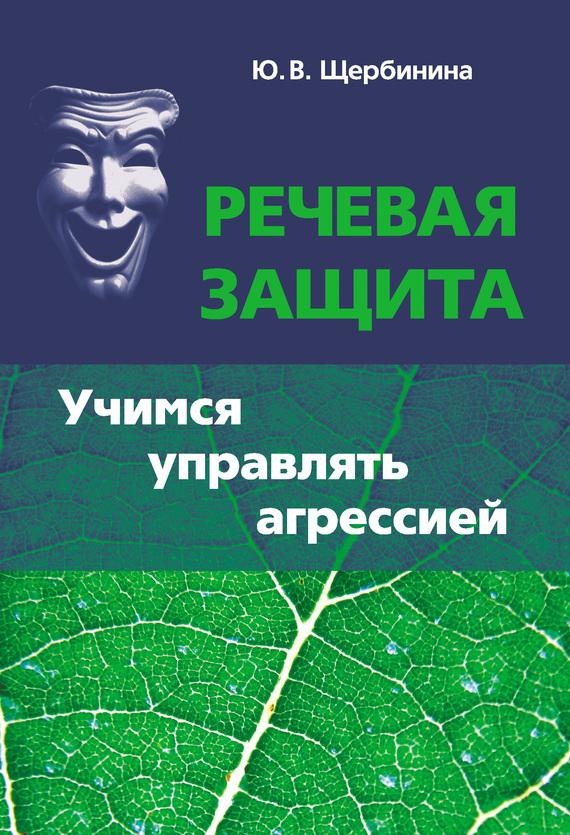 Юлия Щербинина - Речевая защита. Учимся управлять агрессией