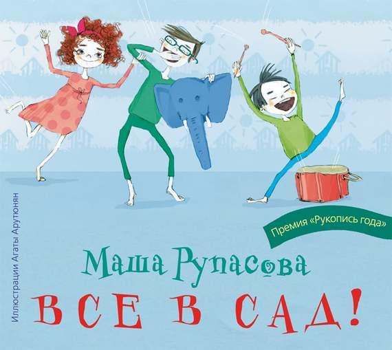 Маша Рупасова Все в сад! книги издательство аст стихи для детей