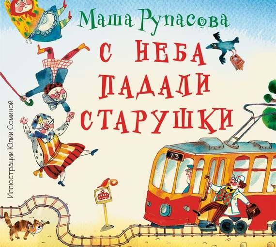 Маша Рупасова Снеба падали старушки издательство аст аудиокнига акунин детская книга