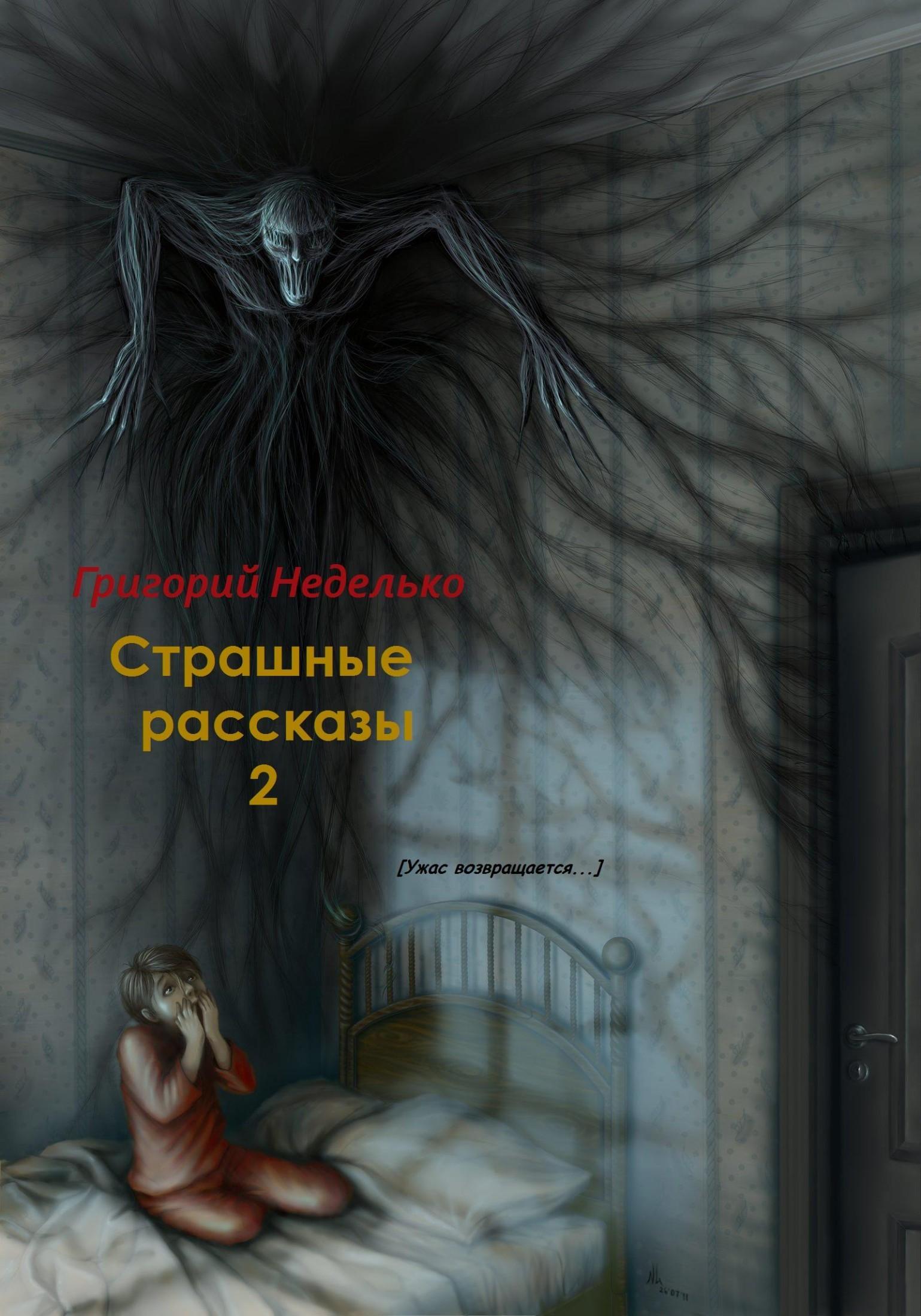 Григорий Неделько - Страшные рассказы – 2