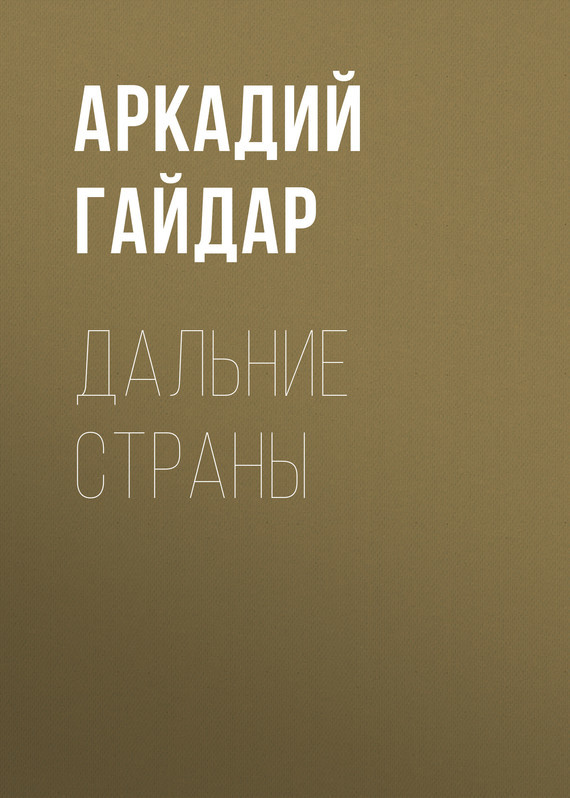 Обложка книги Дальние страны, автор Аркадий Гайдар