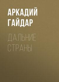 - Дальние страны