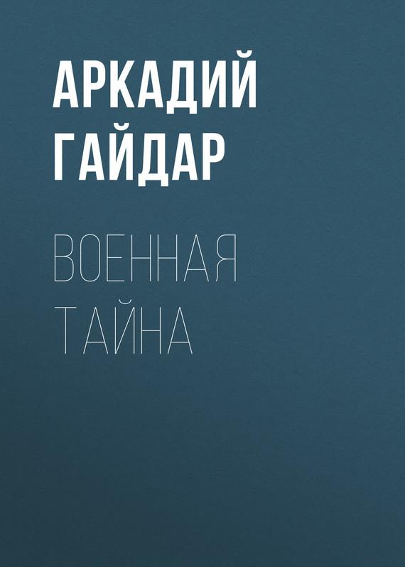 Аркадий Гайдар Военная тайна аркадий гайдар наблюдатель