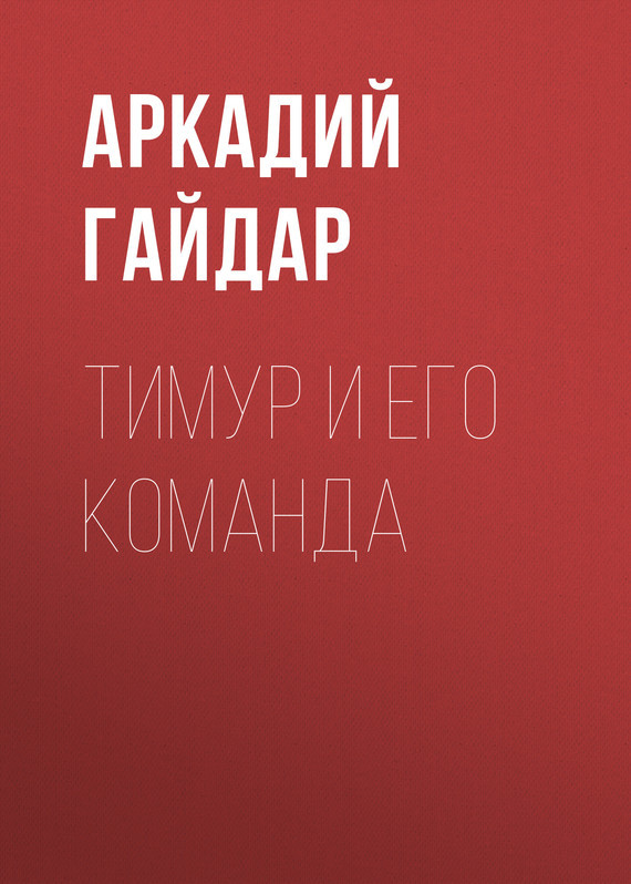 Аркадий Гайдар Тимур и его команда аркадий гайдар наблюдатель
