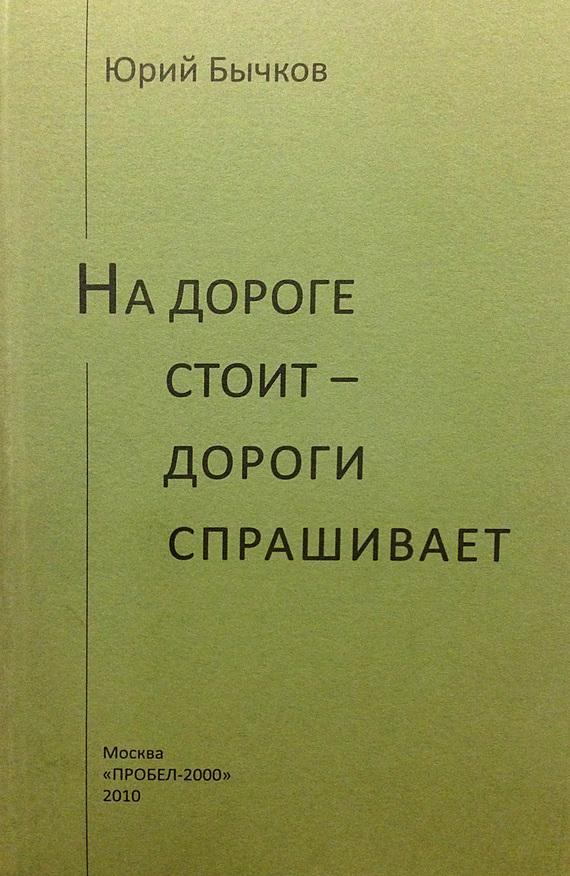 Юрий Бычков бесплатно