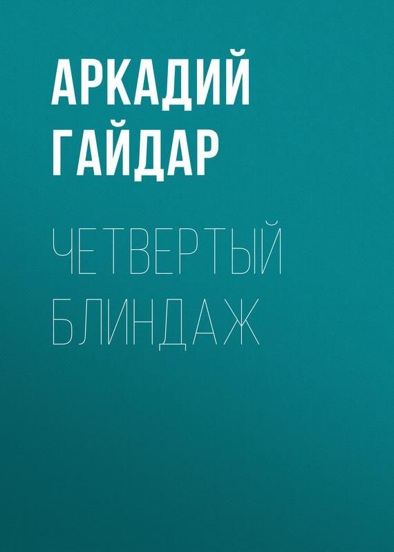 Обложка книги Четвертый блиндаж, автор Аркадий Гайдар