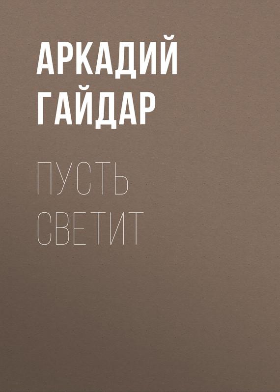 Обложка книги Пусть светит, автор Аркадий Гайдар