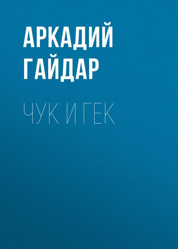 Обложка книги Чук и Гек, автор Аркадий Гайдар
