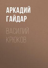 - Василий Крюков