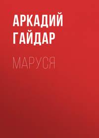 - Маруся