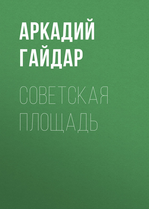 Аркадий Гайдар Советская площадь аркадий гайдар наблюдатель